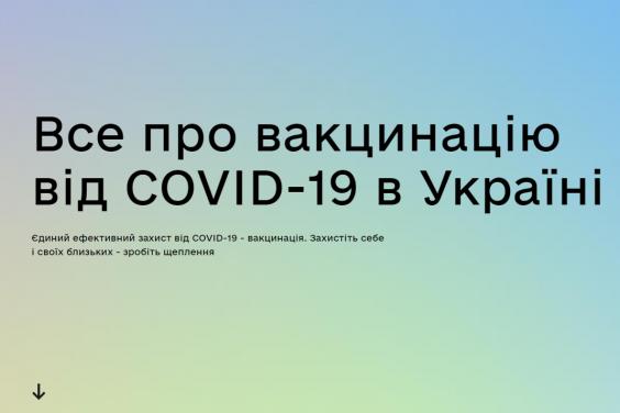 Все про вакцинацію від COVID-19 в Україні