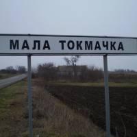 Дорожний знак при в'їзді в село Мала Такмачка