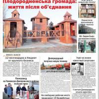 Плодородненська ОТГ в газеті