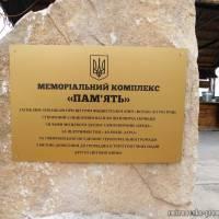 Меморіальний комплекс Память 03