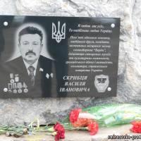 Відкриття меморіальної дошки пам'яті Скрибця В.І.