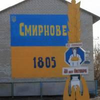 Стяг України що вітає гостей на в`ізді в с.Смирнове