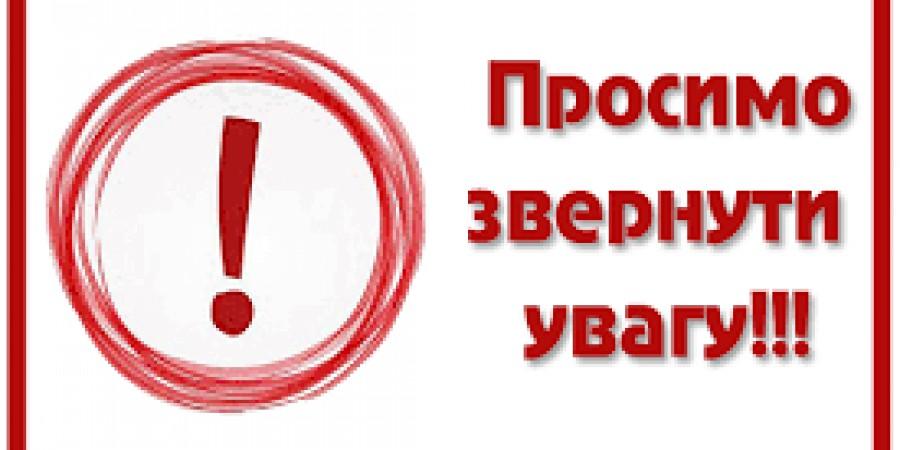 Довідка для проїзду у громадському транспорті на час дії карантину на території Запорізької області