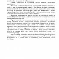 Перерах 80+-2_page-0001