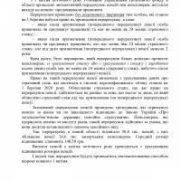 Перерах прац ст 42-2_page-0001