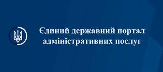 Єдиний державний портал адміністративних послуг
