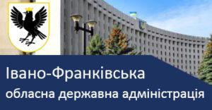 Івано-Франківська обласна державна адміністрація