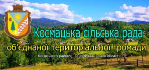 Космацька -