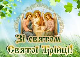 Вітання голови обласної ради з Днем Святої Трійці