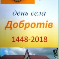 День села Добротів 2018рік