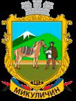 Герб - Микуличинська сільська рада