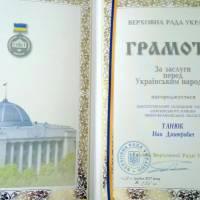 Грамотою Верховної Ради України