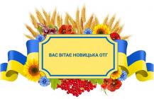 Новицька -