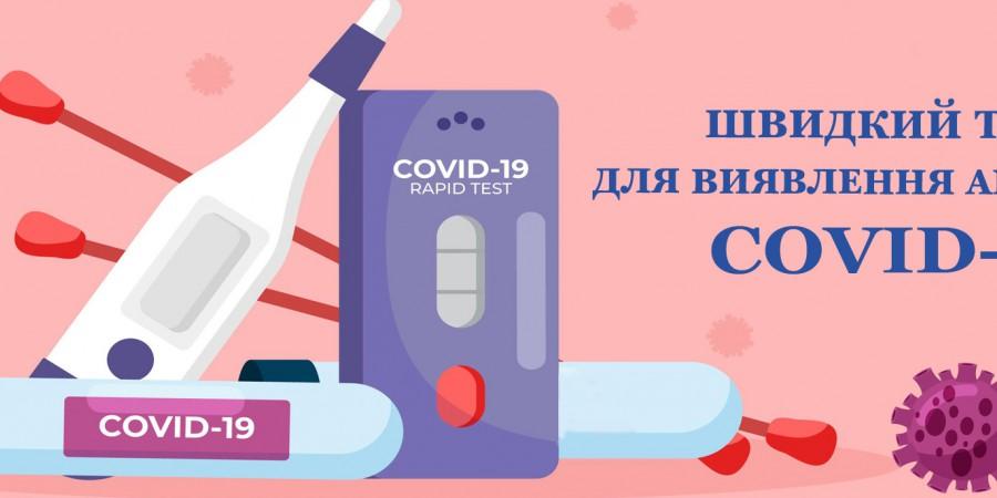 Наявні швидкі тести для виявлення антигену до COVID-19