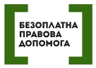 Сайт безоплатної правової допомоги