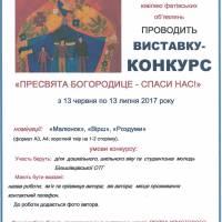 ВИСТАВКА-КОНКУРС