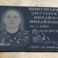 Житель нашого села загинув в АТО