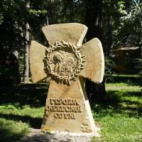 Пам'ятний хрест Героям Небесної Сотні