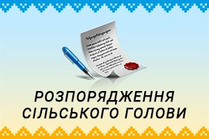Розпорядження про скликання сесії