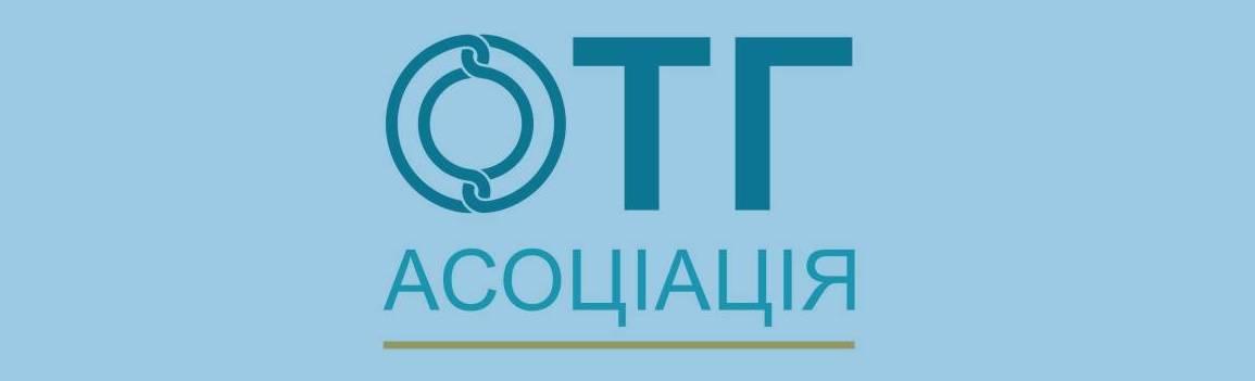 Асоціація ОТГ