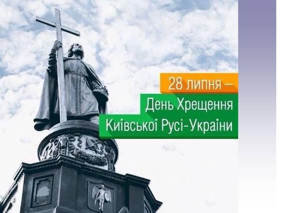 Картинки по запросу день хрещення київської русі – україни