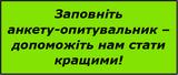 Анкета по вивченню громадської думки про діяльність Лютізької сільської ради.