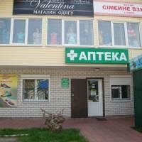 Аптека в смт.Пісківка