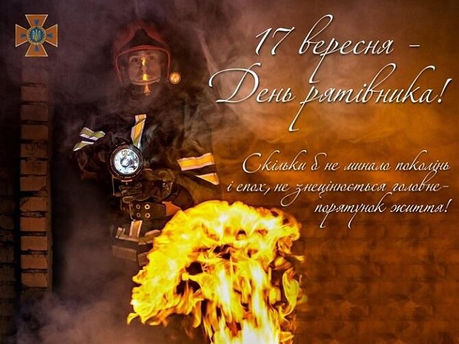 Вітаємо з Днем Рятівника України
