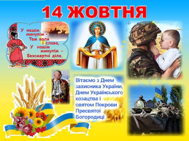 З Днем Захисників та Захисниць України, Днем українського козацтва та Покрови Пресвятої Богородиці
