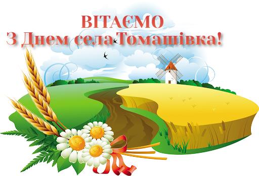 Зі святом – Днем села Томашівка!