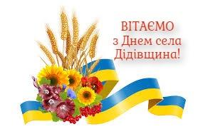 З Днем села Дідівщина!