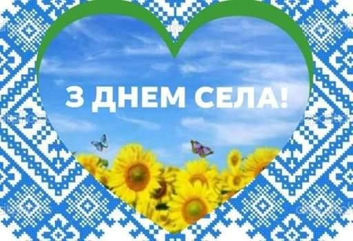 З Днем села Юрівка!