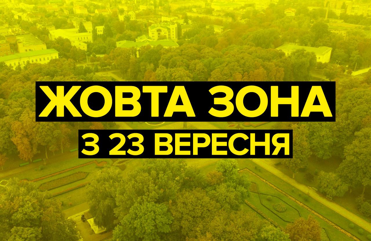 """З 23 вересня вся Україна в """"жовтій"""" зоні карантину"""