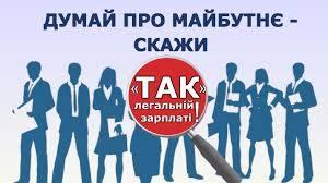 Легальна зайнятість – запорука стабільного майбутнього кожного громадянина
