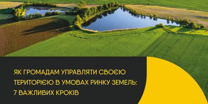 Як громадам управляти своєю територією в умовах ринку земель