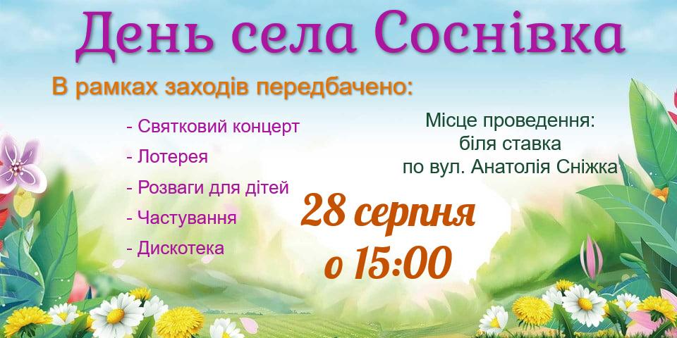 Оголошення до Дня села Соснівка