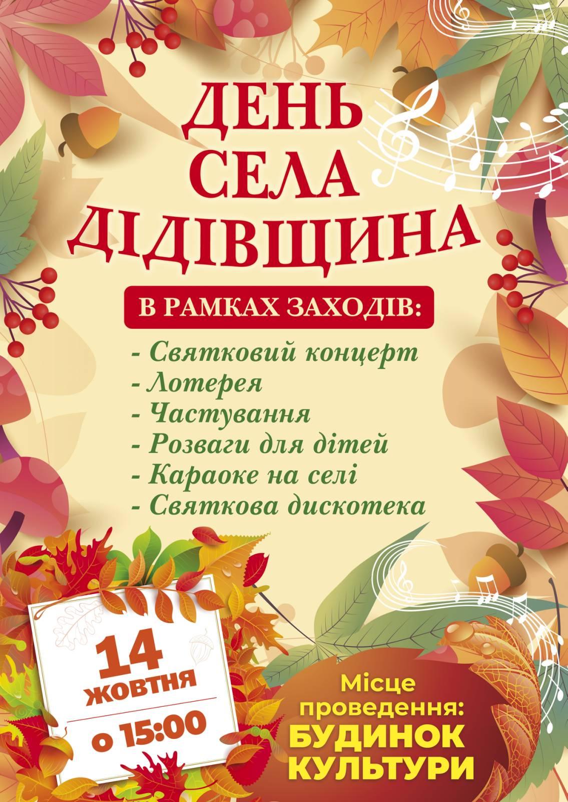 День села Дідівщина