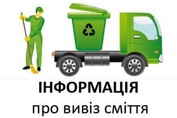 Увага! Оновлено графік вивезення сміття на жовтень 2021