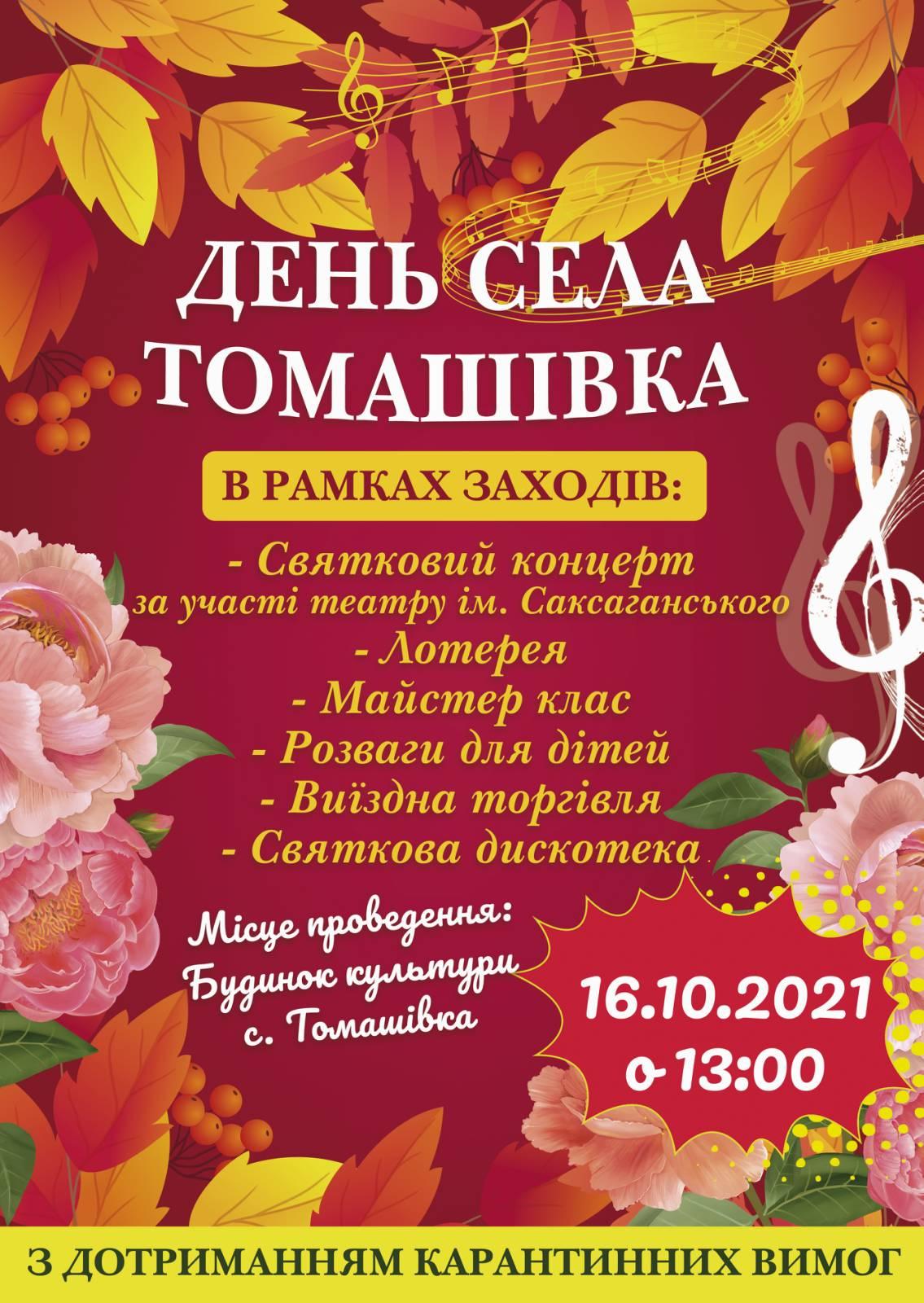 Оголошення до Дня села Томашівка
