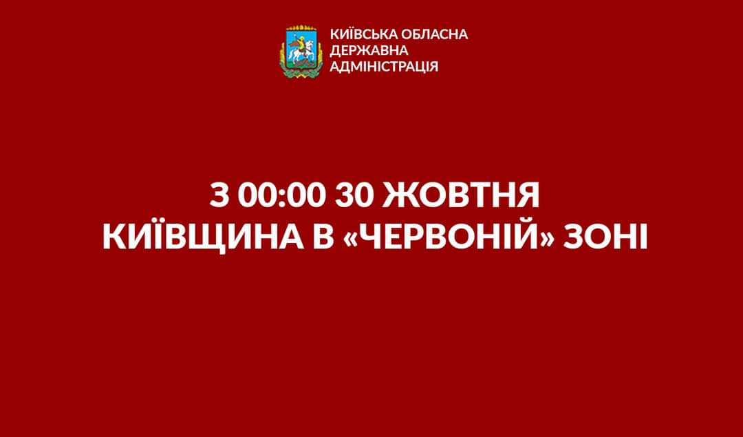 """З 30 жовтня Київщина в """"червоній"""" зоні"""