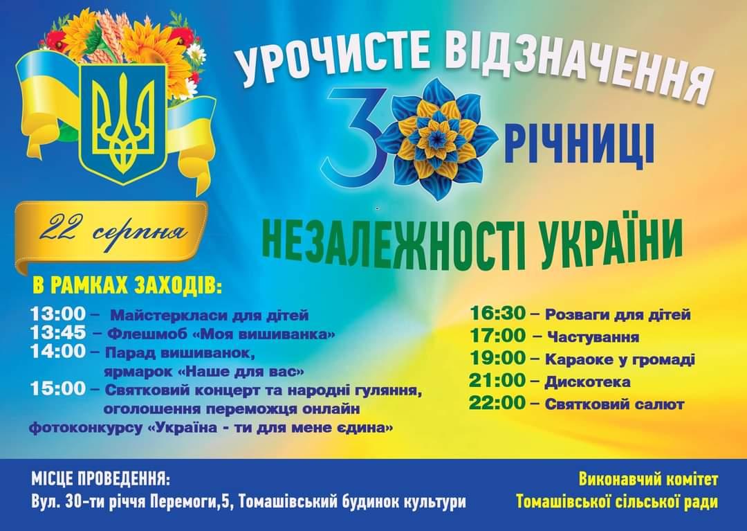 Запрошуємо на святкові заходи до Дня Незалежності