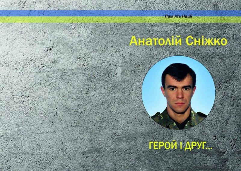 Презентація книги про Анатолія Сніжка