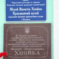 Краєзнавчий музей ім. В.Хвойки
