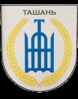 Ташанська -