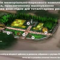 Ескізний проект облаштування земельної ділянки території скульптури
