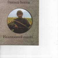 Випущено до друку книгу Олександр Василець Незламний сонях , тиражем 300 екземплярів