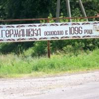 Знак на в'їзді в село