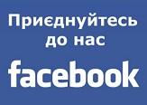 наша сторінка у Facebook