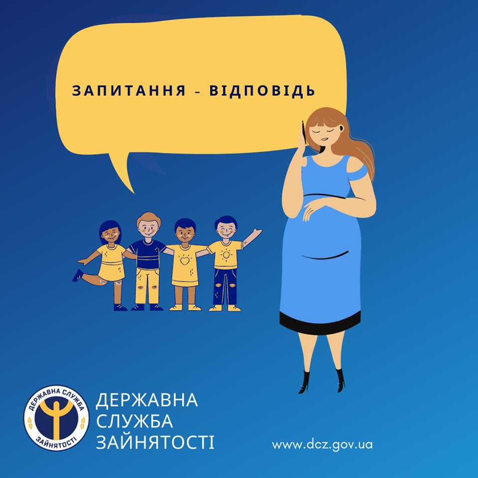 Відповідно до статті 25 Кодексу законів про працю України при укладенні трудового договору забороняється вимагати від осіб, які влаштовуються на роботу, відомості про їх партійну і національну приналежність, походження, реєстрацію місця проживання чи перебування та документи, подання яких не передбачено законодавством.  Надання довідки про стан сім'ї та про відсутність вагітності у жінок законодавством не передбачено. На сьогодні основною формою захисту від дискримінації у сфері праці є судовий захист. Особи, які вважають, що вони зазнали дискримінації у сфері праці, мають право звернутися до суду із заявою про відновлення порушених прав, відшкодування матеріальної та моральної шкоди. У нинішній час в Україні жертви дискримінації можуть отримати правову допомогу при зверненні до суду, скориставшись послугами юристів або звернувшись до неурядових правозахисних організацій. На останок додамо, що безпосередньо контроль за додержанням конституційних прав і свобод людини і громадянина та захист прав кожного (в тому числі запобіганням будь-яким формам дискримінації щодо реалізації людиною своїх прав і свобод) на території України і в межах її юрисдикції на постійній основі здійснює Уповноважений Верховної Ради України з прав людини.  Юридичний відділ Кіровоградського обласного центру зайнятості