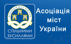 http://www.auc.org.ua - Асоціація міст України